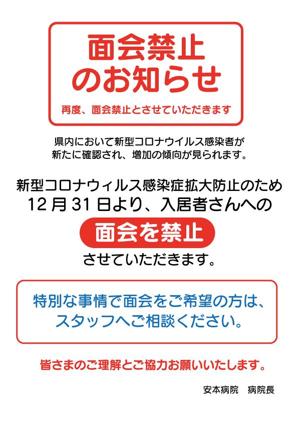グループホーム やすもと 12月31日より、入居者さんへの面会を禁止します。