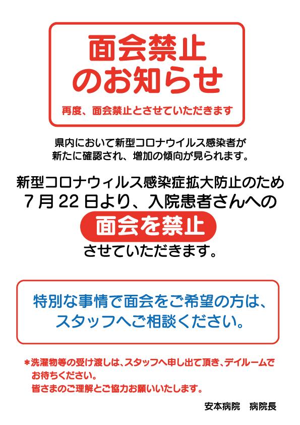 7月22日より、入院患者さんへの面会を禁止します。